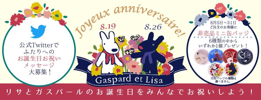 リサとガスパールお誕生日