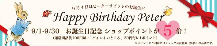 お誕生日記念ポイント5倍