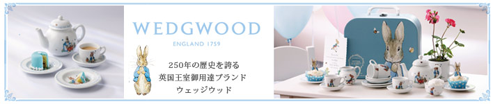 WEDGWOODピーターラビット