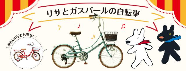 リサとガスパール 自転車