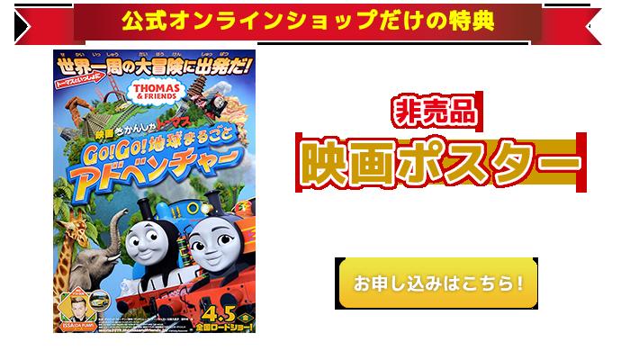 きかんしゃトーマス「Go!Go!地球丸ごとアドベンチャー」映画ポスタープレゼント