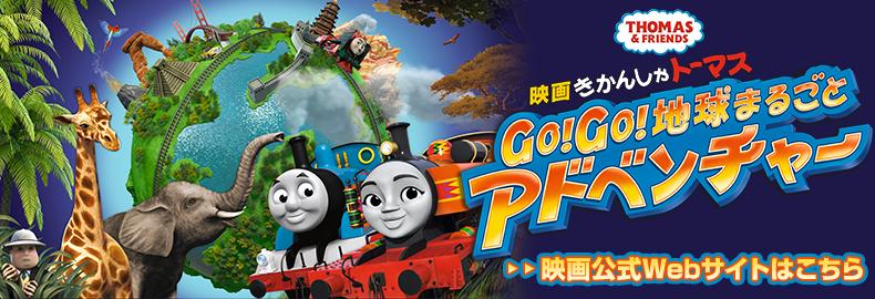 劇場版長編映画『Go!Go!地球丸ごとアドベンチャー』公式webサイトはこちら