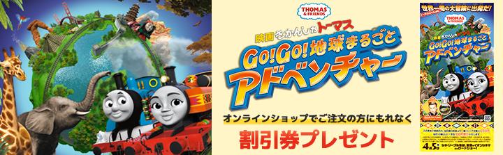きかんしゃトーマス「Go!Go!地球丸ごとアドベンチャー」 割引券プレゼント