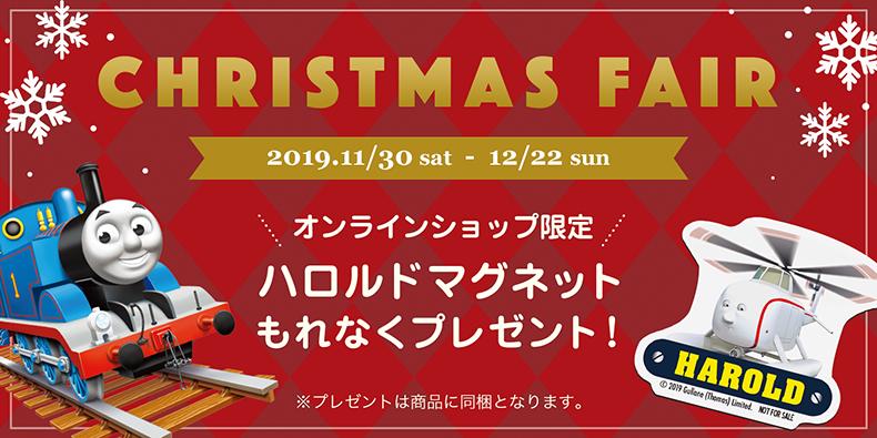 〜12/20 ご注文の方にもれなくマグネットプレゼント