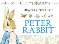 ピーターラビット日本公式サイト
