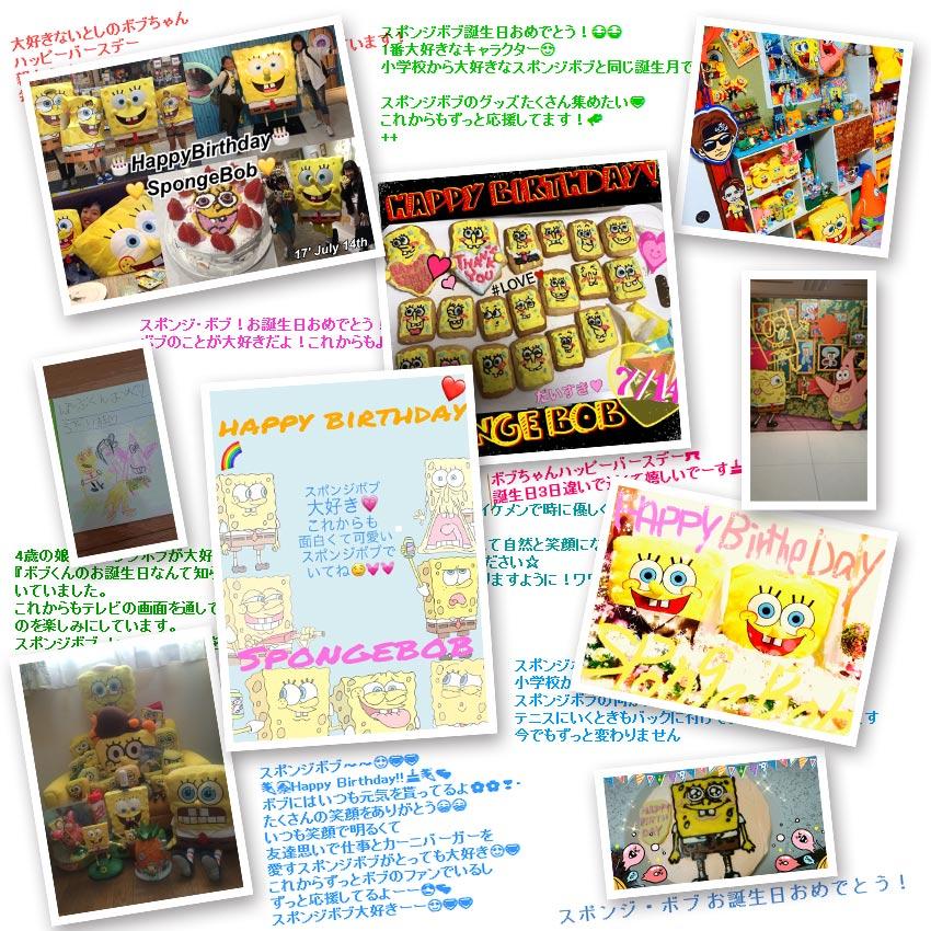 """スポンジ・ボブお誕生日おめでとう!"""""""