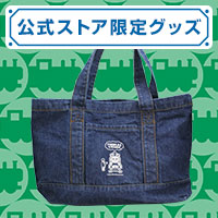 公式ストア限定グッズ