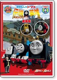 きかんしゃトーマス 『伝説の英雄(ヒロ)』 2010年4月公開、劇場版 長編作品